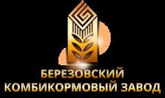 ОАО Березовский комбикормовый завод